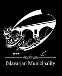 شهرداری فلاورجان